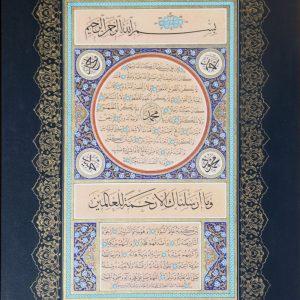 Abass Al Baghdady - Calligraphy